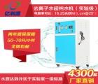 亿利源YLY-ZH-400系列50-70升去离子水实验室超纯