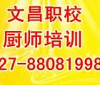 风味炸串培训,特色小吃培训,武汉文昌职业学校