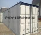 全新优质水处理设备集装箱首选河北集装箱厂家