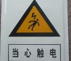 耐高温、抗腐蚀优质安全标示牌&搪瓷、pvc、夜光标识牌