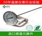 供应上海冷藏冷冻食品中心温度计 防水食品厂用温度计
