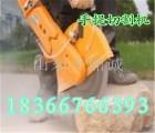 品质大爆炸的混凝土切割机 手持式汽油切割机 救援切割锯特惠