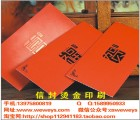 湖南长沙礼袋贺卡、成品红包袋烫金供应,找零袋印刷,价低质优