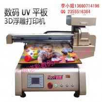 福建广告专用UV万能平板打印机,免涂层数码喷绘机  图片