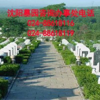 沈阳陶然墓园价格咨询处