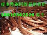 东莞虎门沙角回收废品,废铜回收,废旧电缆高价回收找亿顺公司