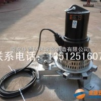 厂家专业生产QXB潜水离心式曝气机,0.75,1.5,2.2