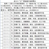 2015-11-28 北京物业酒店、餐饮旅游、物流商招聘会
