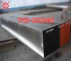 2311塑胶模 钢材 性能及用途 德国2311模具钢