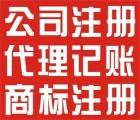 苏州注册公司代理记账财务报税