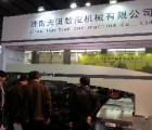 济南数控冲床 济南实惠的广州国际机床设备_厂家直销