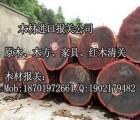 缅甸红木进口报关/上海红木进口报关代理
