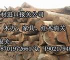 代理越柬紫檀进口上海港木材报关行