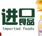 台湾直航黄埔港食品报关,进口台湾的食品报关公司