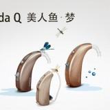 上海峰力美人鱼naida助听器价格的助听器专家品质