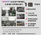 电子设备数码配件产品焊接