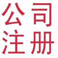 宝安区甲岸村周边无地址注册公司灵芝申请一般纳税人