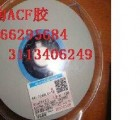 上海诚信回收ACF胶回收ACF导电胶膜