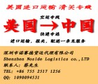美国保健仪器空运进口到香港操作流程 费用及关税