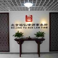 全国销量的房产纠纷,刑事辩护认准北京裕仁律师事务品牌
