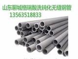 酸洗钝化无缝钢管成品,温州酸洗钝化无缝钢管,