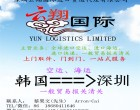 化妆品进口清关流程 面膜 韩国空运进口至中国香港