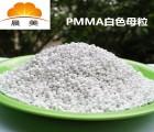 耐晒耐热白色母粒,PP增韧抗菌母料,有利于保持颜料的化学稳定