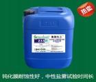 三价铬蓝白钝化液增蓝剂金属表面处理高耐盐雾皮膜处理电镀药水