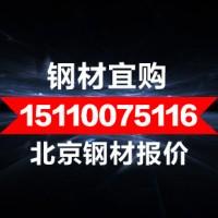 供应钢材北京哪里销售钢材角钢槽钢工字钢5#10#20#钢材批
