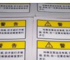 福州供应PVC标签 不干胶标签 PVC标牌制作 哑银条码纸