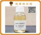 苯三唑衍生物 T551金属减活剂