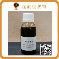 钝化剂金属钝化剂T12批发金属钝化剂T