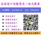 深圳进口美国手机玻璃片的具体操作流程||美国进口物流