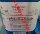 电镀添加氨基磺酸镍