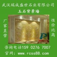 玉石背景墙装修效果图_武汉瑞成盛世石业_仿玉石背景墙