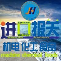 二手食品搅拌机进食品搅拌机进口报上海港进口报关