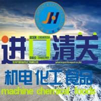 办理食品设备进口台湾食品设备进口食品设备进口手续