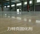 顺义区地坪封闭剂地面保护剂固体渗透硬化剂