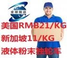 香港DHL国际快递,食品出口到英国双清包税