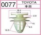 景德镇丰田汽车尼龙扣件,丰田汽车塑料扣,百贲汽车零部件公司