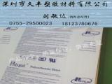 双振专业供应原装韩国进口防静电PC板