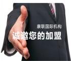 办公室装修公司加盟签合同的注意事项