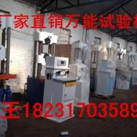 特价出售9成新以上度盘式万能材料试验机