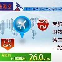 法兰克福FRA国际空运专线价格
