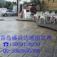 青岛水泥地面艺术印花 -15069158230-崂山区水泥地
