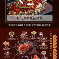 加盟重庆特色鱼火锅费用多少