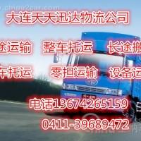 旅顺口到石家庄物流公司13390017142