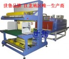 挤塑板自动包装机-地板革PE膜包装机