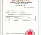 申请A级减温减压装置生产资质型式试验怎么做