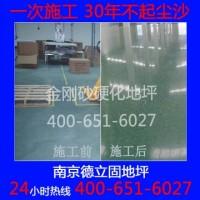 德立固地坪,南京卖场地坪公司,南京卖场硬化地坪公司